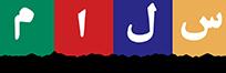 دبستان سلام یاسین